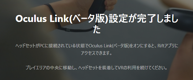 【Oculus link】のやり方4