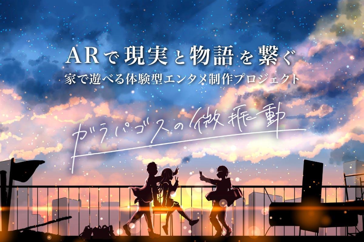 ARゲーム【ガラパゴスの微振動】を攻略!ネタバレ感想レビュー!