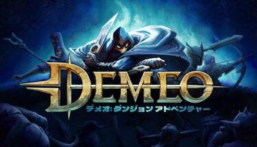 VRゲーム【DEMEO(デメオ:ダンジョンアドベンチャー)】ゲームのやり方・進め方・感想レビュー!