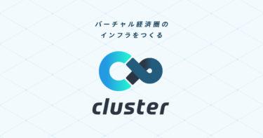 【cluster】の始め方から、ワールド移動方法まで簡単ガイド!《まとめページ》