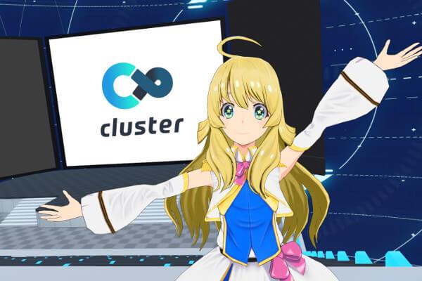 【cluster】始めるぞっ!【cluster】の始め方、ワールド移動方法について