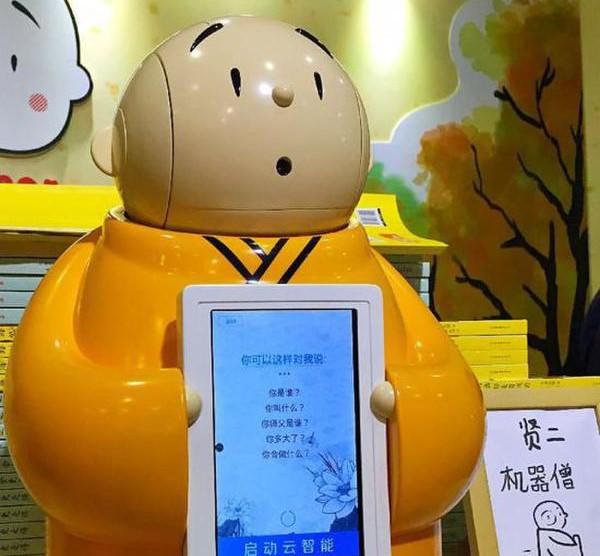 【AI 2045】中国のAI僧侶
