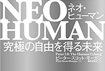 あなたもサイボーグになれる【ネオ・ヒューマン】話題の本レビュー《書評》