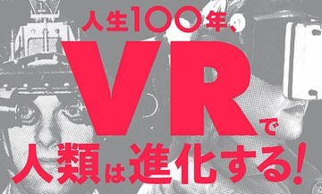 VR研究の第一人者、廣瀬通孝東京大学教授の本!【いずれ老いていく僕たちを100年活躍させるための先端VRガイド】感想レビュー