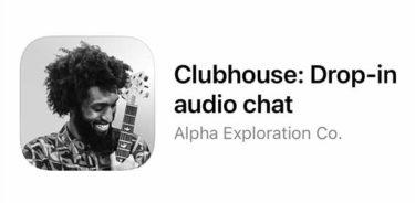 音声SNSアプリ【Clubhouse】ダウンロードして招待を受けよう!はじめの注意点!