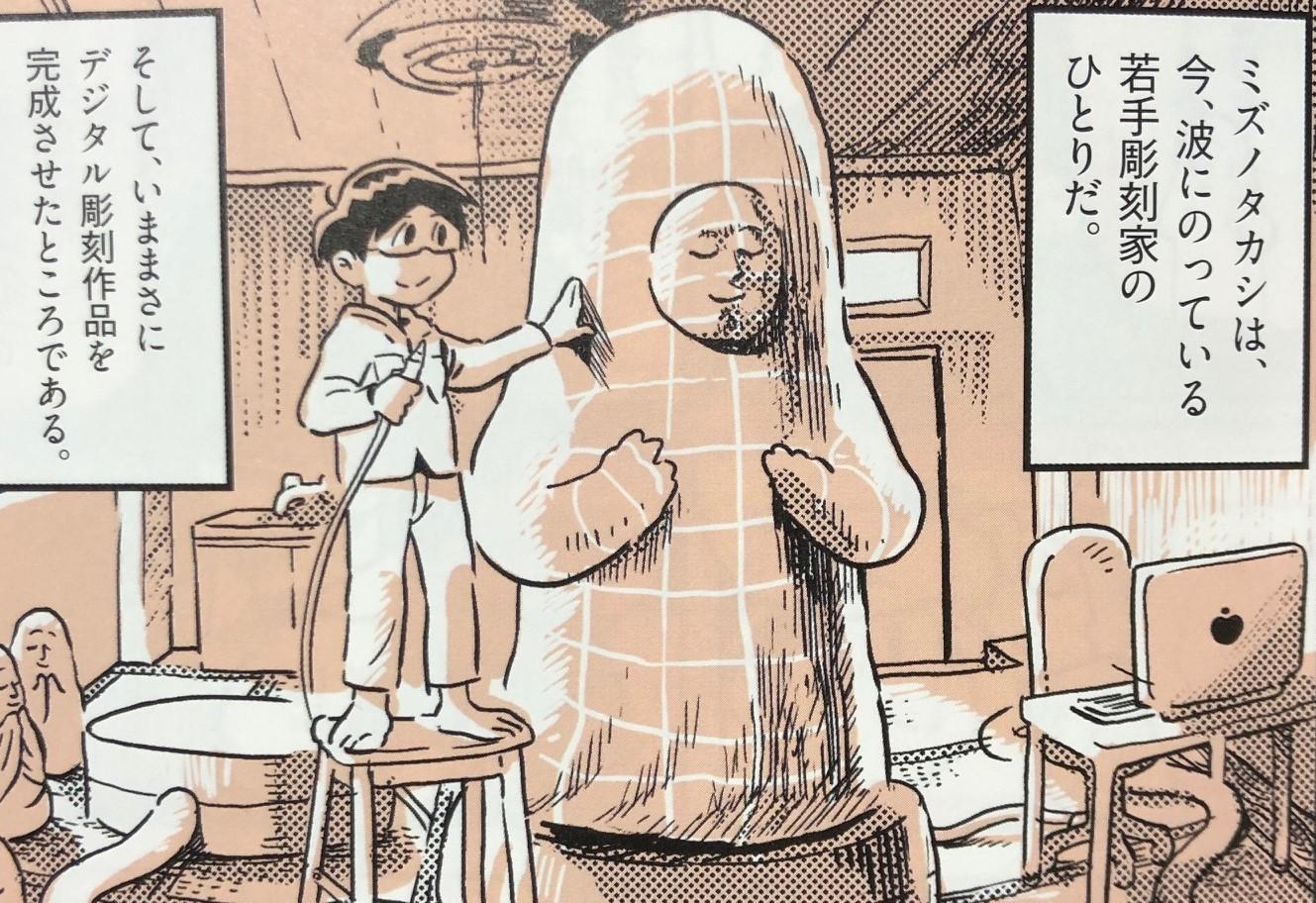 美術手帖【アート×ブロックチェーン特集】感想レビュー