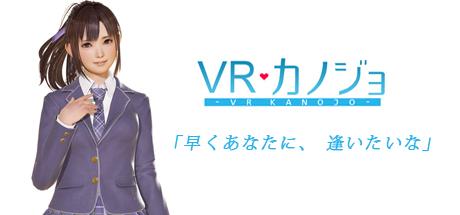 【VRカノジョ】の値段 たまにセールもあるよ!