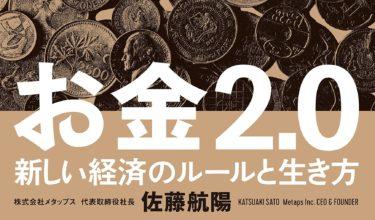 《必読》【お金2.0 新しい経済のルールと生き方】内容がわかる!ざっくりと要約!