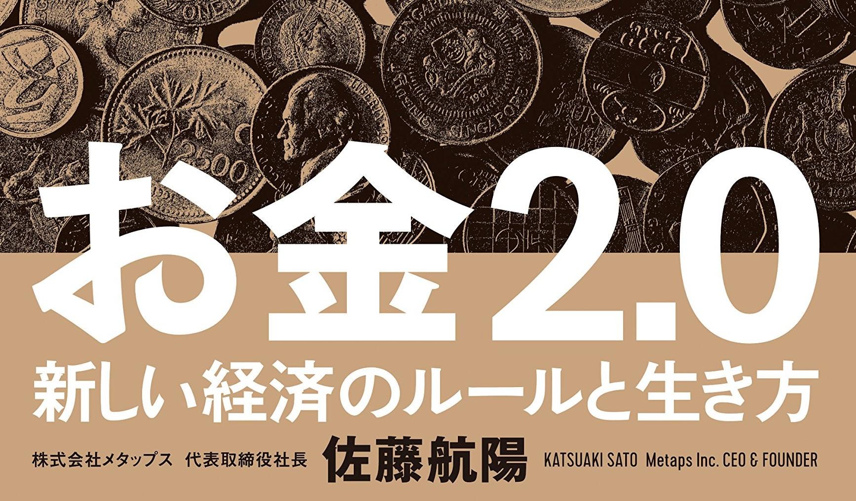 【お金2.0 新しい経済のルールと生き方】内容がわかる!ざっくりと要約!