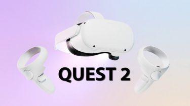 VRやるなら【Oculus Quest2】がオススメ!《3つの理由+おすすめのコンテンツ》