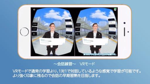 イーオン【AEON】による、VR英会話学習アプリ「英語でおもてなしガイド」